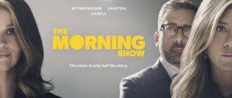 Утреннее шоу