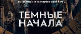 Темные начала (сериал)