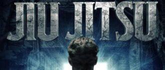 Джиу-Джитсу: Битва за Землю