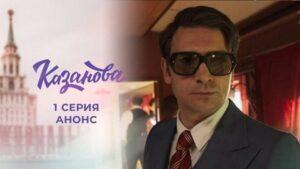 Казанова (постер)