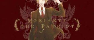 Патриот Мориарти