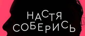 Настя, соберись!