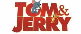 Том и Джерри (постер)