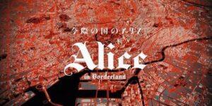 Алиса в Пограничье
