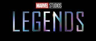 Студия Marvel: Легенды