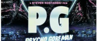 ПГ: Психо Гореман