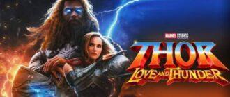 Тор 4: Любовь и Гром
