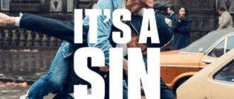 Это грех