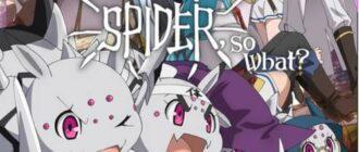 Да, я паук, и что же?