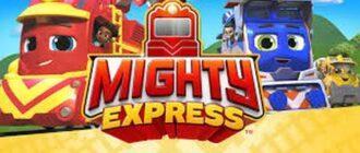 Майти-экспресс