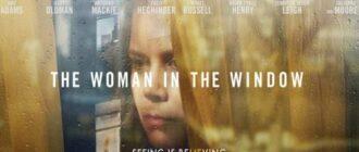 Женщина в окне