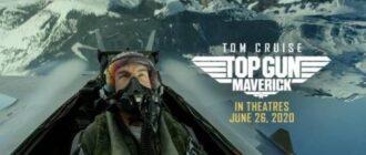 Топ Ган: Мэверик