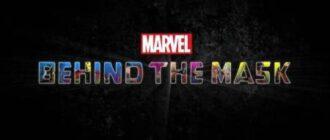Marvel: Под маской