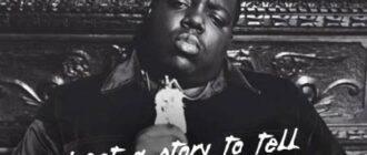 Notorious B.I.G.: моя история