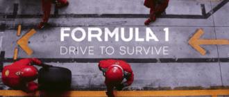 Formula 1. Драйв выживания