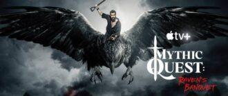 Мистический квест: Пир ворона