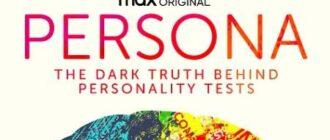 Личность: правда о личностных тестах