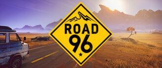 Трасса 96