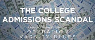 Операция Варсити Блюз: университетский скандал в США
