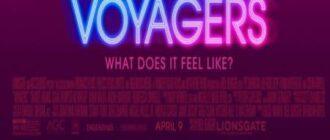 Поколение Вояджер