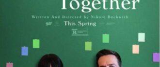 Вместе-вместе