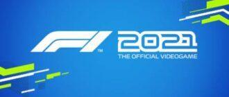 Симулятор F1 2021
