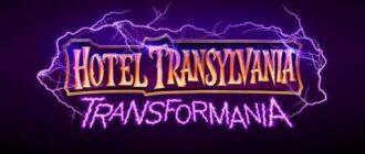 Монстры на каникулах 4: Трансформания