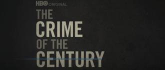 Преступление века