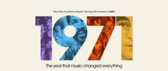 1971: Год, который изменил музыку навсегда