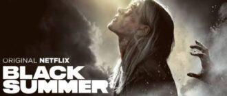 Черное лето
