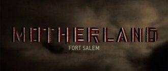 Родина: Форт Салем