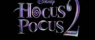 Фокус-покус 2