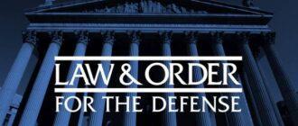 Закон и порядок: Слово защите