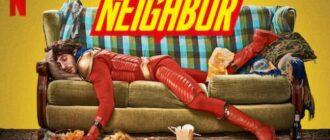 Мой сосед - супергерой