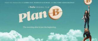 План Б