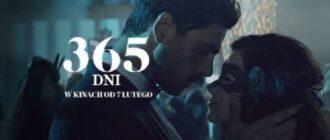 365 Дней