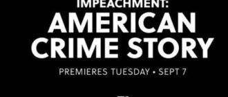 Американская история преступлений: Импичмент