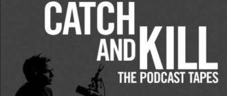 Поймать и Убить: записи подкаста