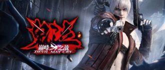 Devil May Cry: Pinnacle of Combat