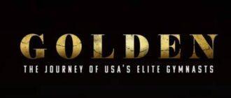 Золотые: Путь элитных гимнасток СШ