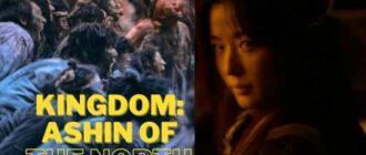 Королевство: А Син с Севера