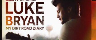 Люк Брайн: Мой путевой дневник