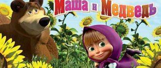 Маша и Медведь