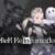 NieR Re[in]carnation — новая мрачная история