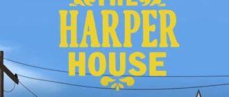 Дом Харперов