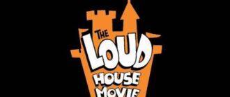 Мой шумный дом: Фильм