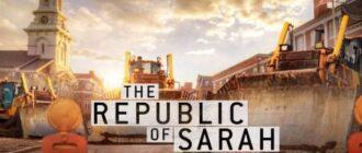 Республика Сары