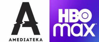 "Амедиатека ""подружилась"" с HBO Max"