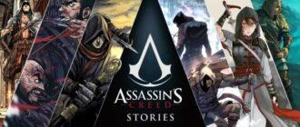 Assassins Creed Stories