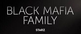 Черное мафиозное семейство